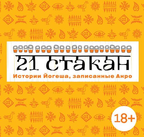 21 стакан. Истории Йогеша, записанные Анро от ЛитРес