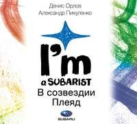 Пикуленко, Александр  - Subaru. I'm a subarist. В созвездии Плеяд
