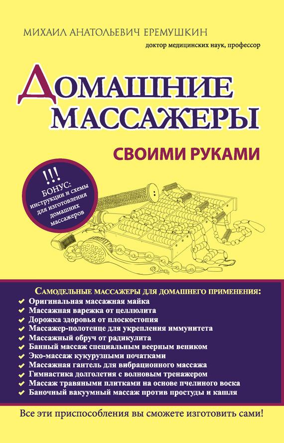 Михаил Еремушкин Домашние массажеры своими руками массажеры