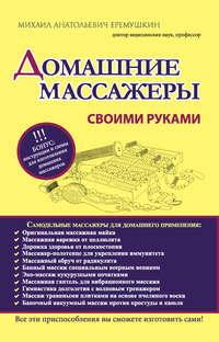 Еремушкин, Михаил  - Домашние массажеры своими руками