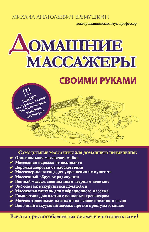 Домашние массажеры своими руками михаил анатольевич еремушкин 12