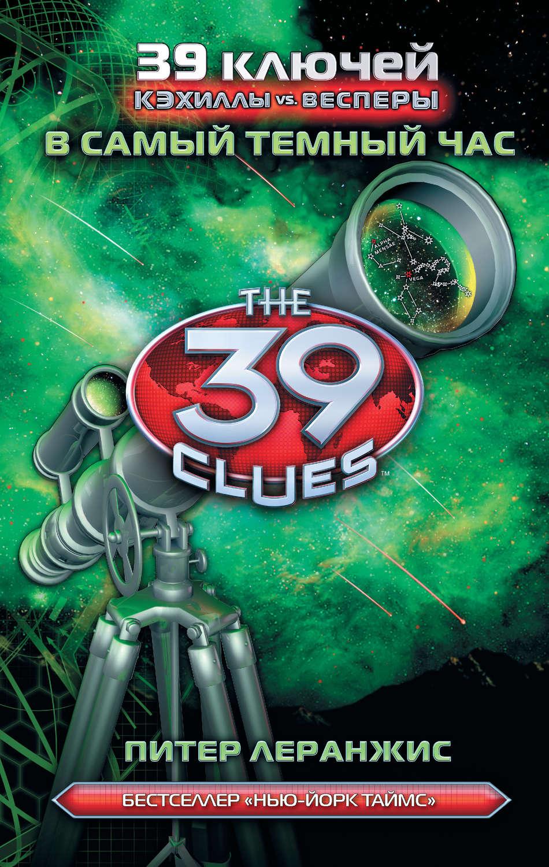 Скачать книгу 39 ключей 7 часть