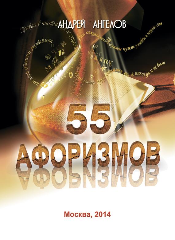 55 афоризмов ( Андрей Ангелов  )