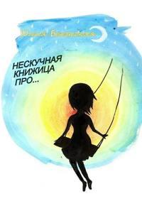 Бекенская, Юлия  - Нескучная книжица про… (сборник)