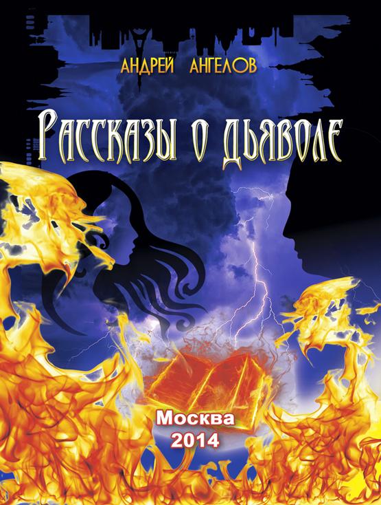 Андрей Ангелов Рассказы о дьяволе андрей ангелов москвичи vs понаехалы