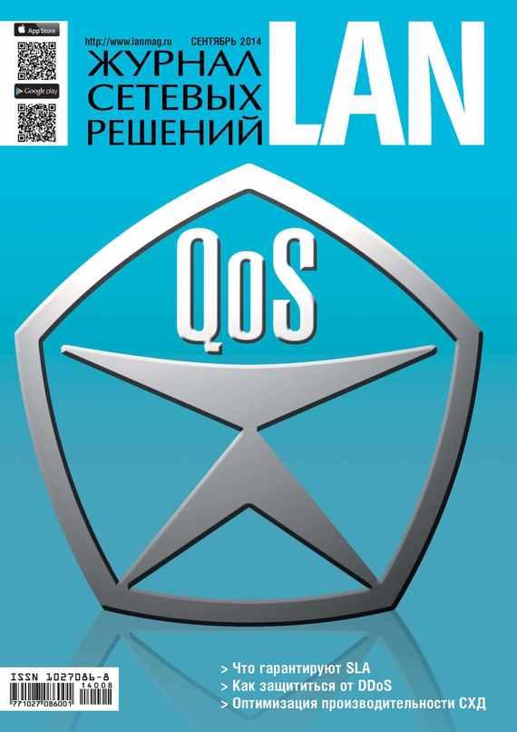 Открытые системы Журнал сетевых решений / LAN №09/2014