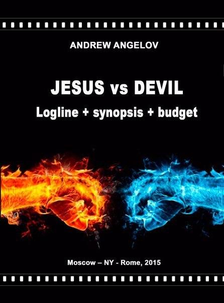Иисус против Сатаны изменяется активно и целеустремленно