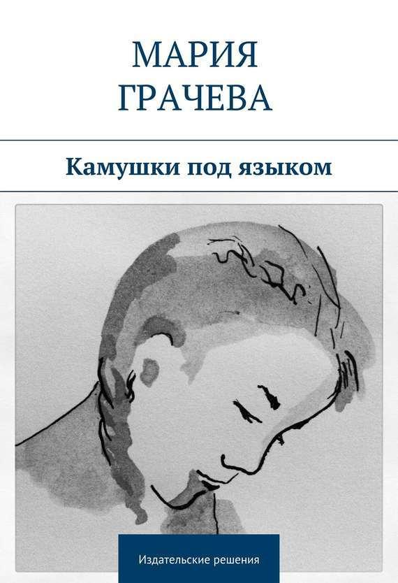 занимательное описание в книге Мария Грачева