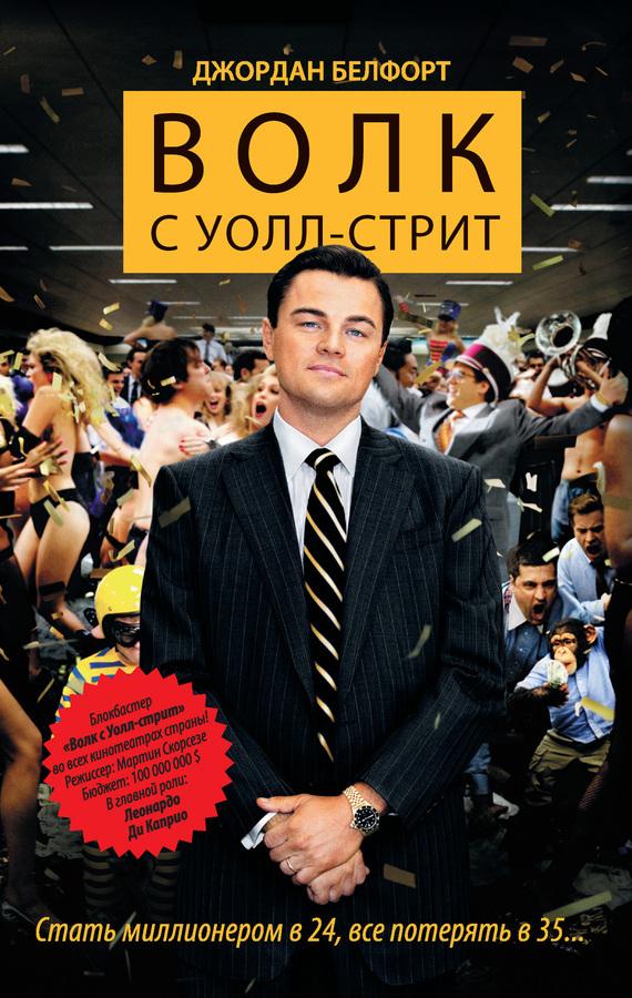 Обложка книги Волк с Уолл-стрит, автор Белфорт, Джордан