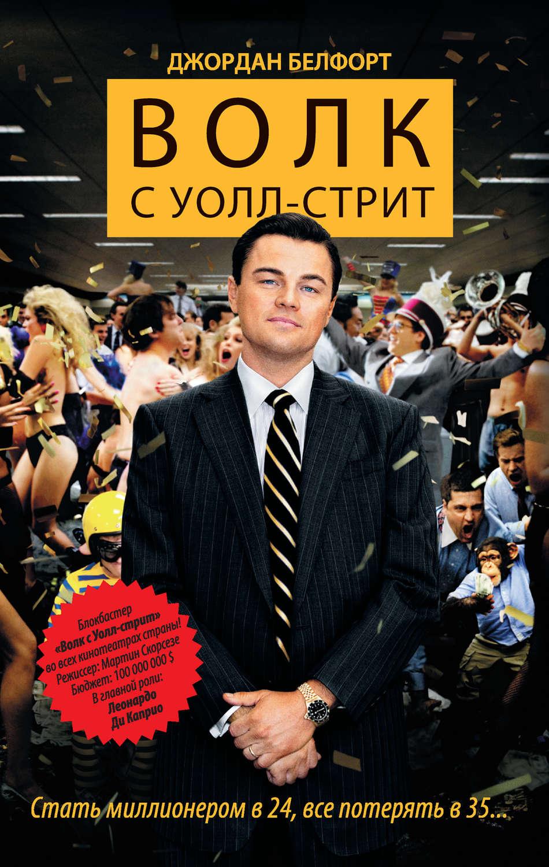 Книга сойка пересмешница скачать бесплатно fb2