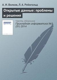 Волков, А. И.  - Открытые данные: проблемы и решения