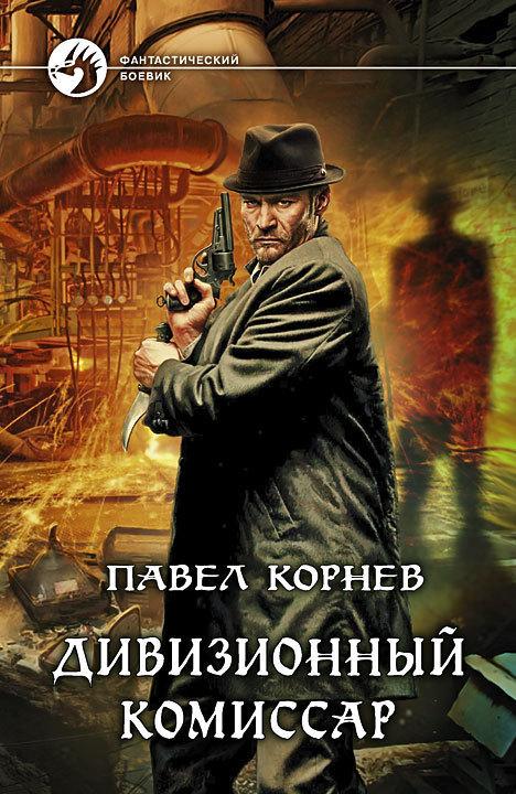 Обложка книги Дивизионный комиссар, автор Корнев, Павел