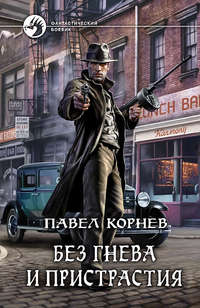 Корнев, Павел  - Без гнева и пристрастия