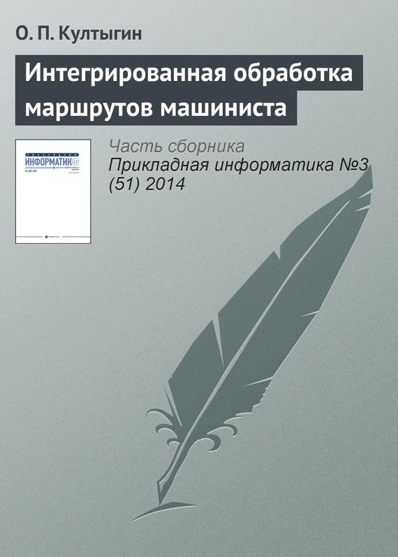О. П. Култыгин Интегрированная обработка маршрутов машиниста