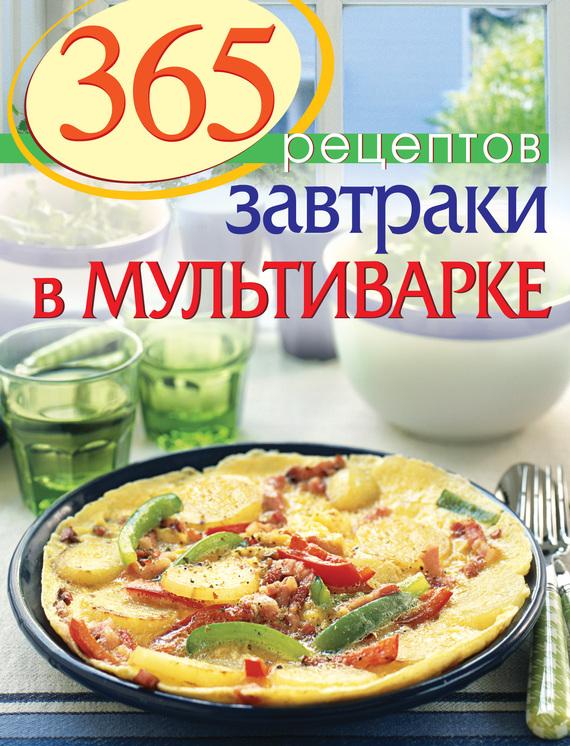 Отсутствует 365 рецептов. Завтраки в мультиварке