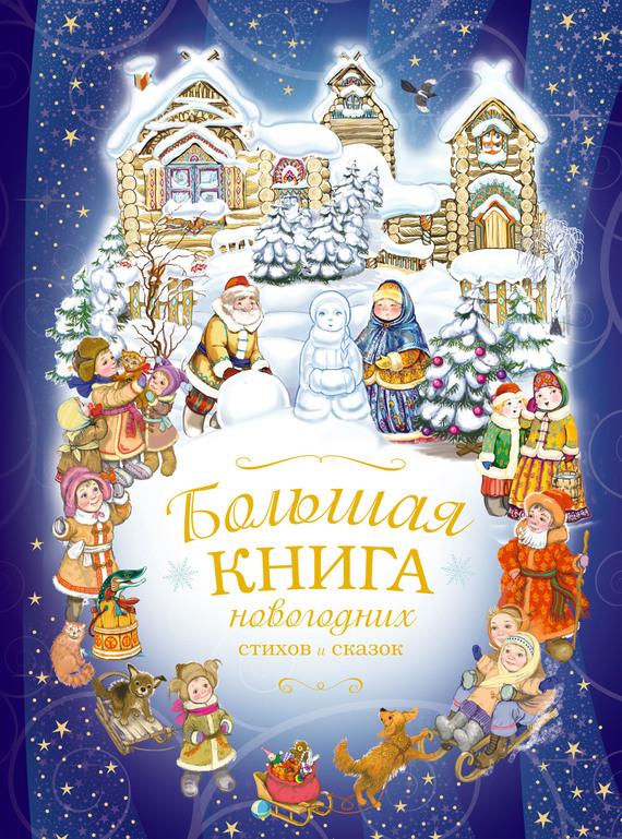 Коллектив авторов Большая книга новогодних стихов и сказок эльф мина schleich