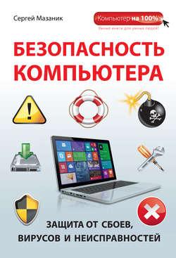 Безопасность компьютера. Защита от сбоев, вирусов и неисправностей