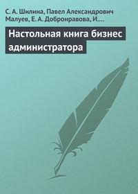 Шилина, С. А.  - Настольная книга бизнес-администратора