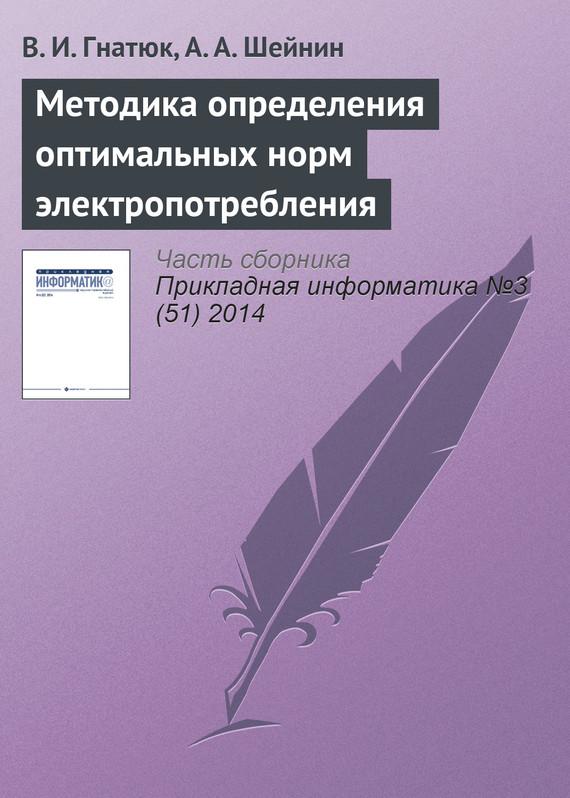 Обложка книги Методика определения оптимальных норм электропотребления, автор Гнатюк, В. И.