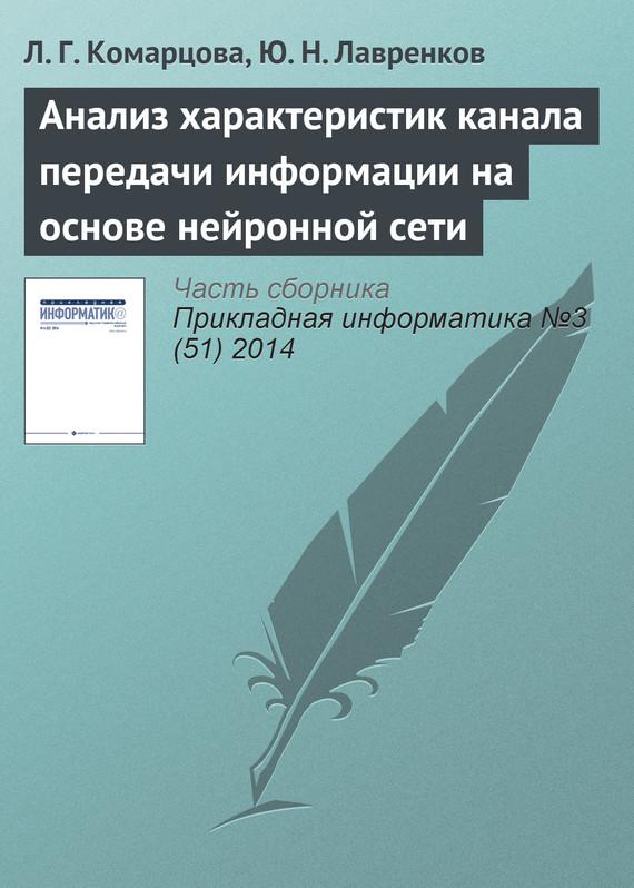 Л. Г. Комарцова бесплатно