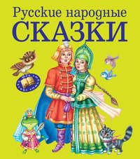 Отсутствует - Русские народные сказки