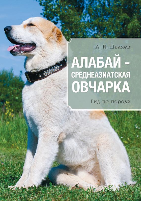 Андрей Шкляев Алабай – среднеазиатская овчарка