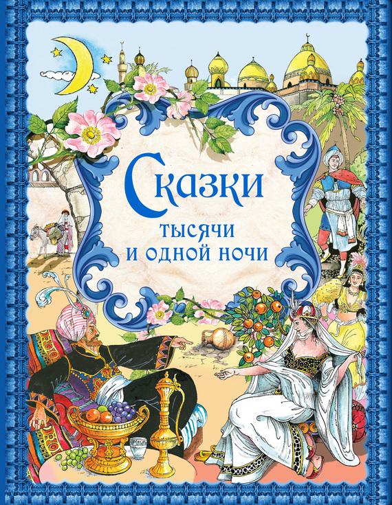 Отсутствует Сказки тысячи и одной ночи книга тысячи и одной ночи том 7 ночи 719 870