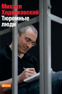 - Тюремные люди