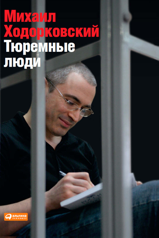 Ходорковский тюремные люди скачать книгу бесплатно