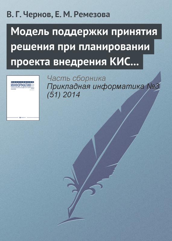 В. Г. Чернов Модель поддержки принятия решения при планировании проекта внедрения КИС на основе нечетких множеств второго порядка