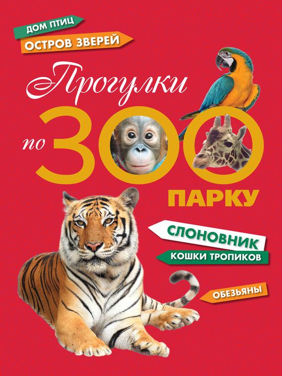 Коллектив авторов Прогулки по зоопарку бологова в моя большая книга о животных 1000 фотографий