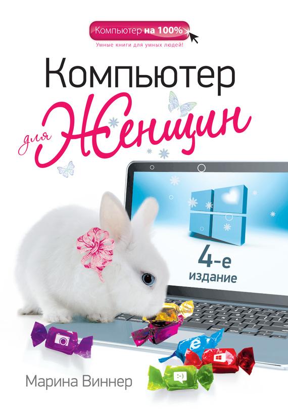 Марина Виннер Компьютер для женщин марина виннер компьютер для женщин