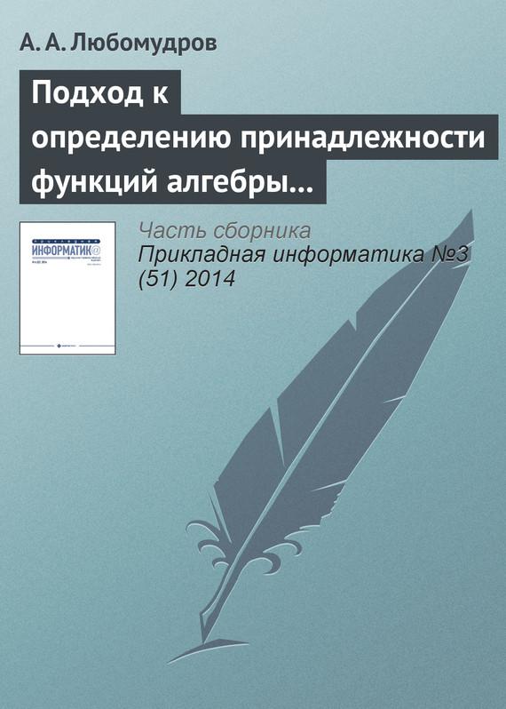 А. А. Любомудров бесплатно