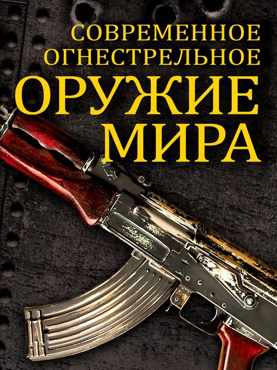 Вячеслав Волков бесплатно