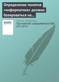 Отсутствует - Определение понятия «информатика» должно базироваться на практической работе с информацией. К 110‑летию В. И. Сифорова