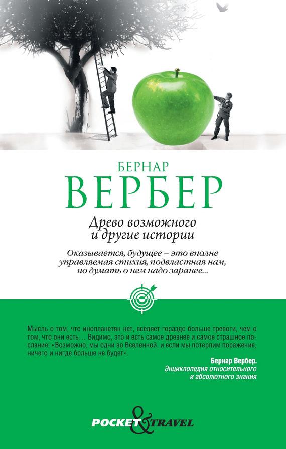 «Древо возможного» и другие истории LitRes.ru 99.000