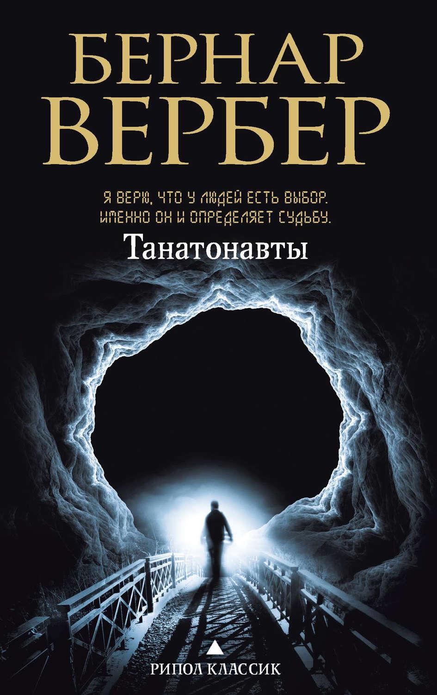 Скачать бесплатно книгу тайна богов