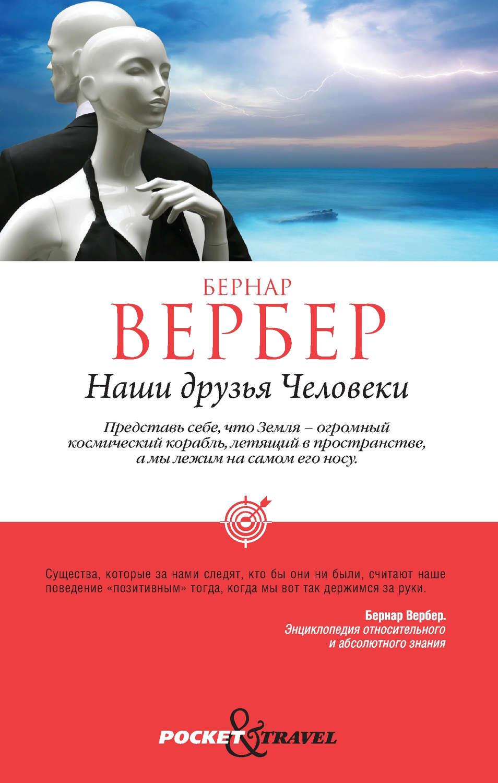 Бернар вербер книга скачать бесплатно
