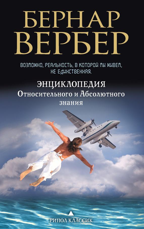 Энциклопедия Относительного и Абсолютного знания LitRes.ru 99.000