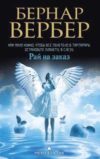 Вербер, Бернар  - Рай на заказ (сборник)
