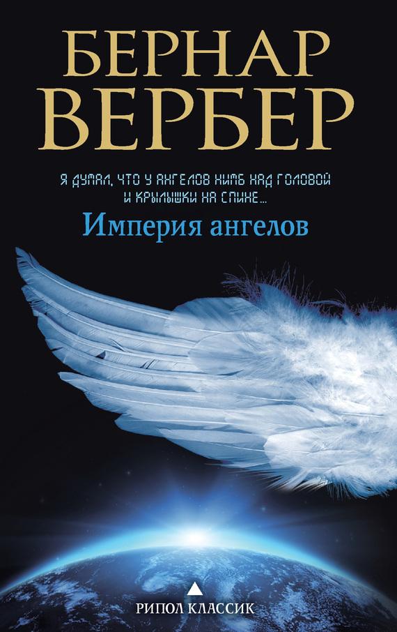 Империя ангелов ( Бернар Вербер  )