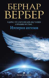 Вербер, Бернар - Империя ангелов