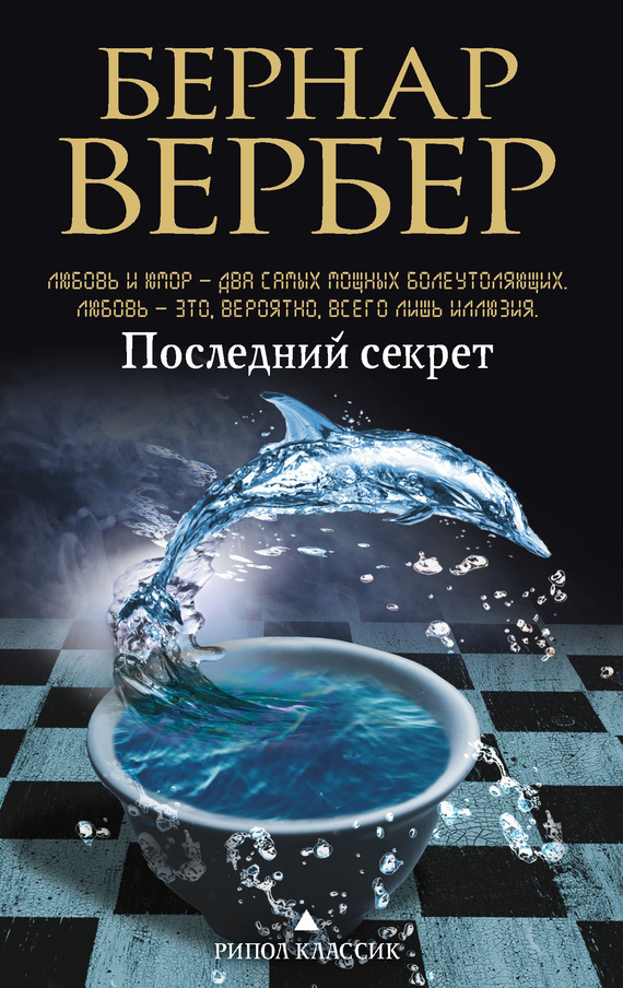 Бернар Вербер Последний секрет