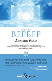 Вербер, Бернар - Дыхание богов