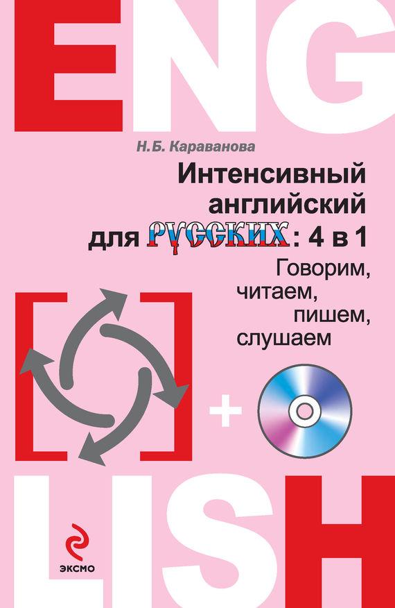 Интенсивный английский для русских: 4 в 1. Говорим, читаем, пишем, слушаем (+MP3)