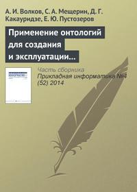 Волков, А. И.  - Применение онтологий для создания и эксплуатации хранилищ финансовых данных