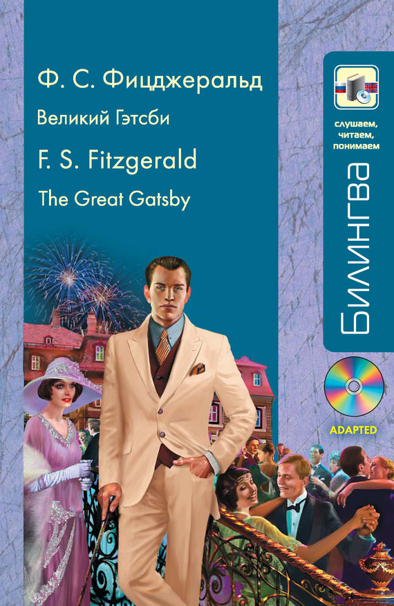 Френсис Скотт Фицджеральд Великий Гэтсби / The Great Gatsby (+MP3) fitzgerald f the great gatsby stage 5 сd