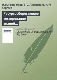 Прокимнов, Н. Н.  - Ресурсосберегающее тестирование знаний на основе облачных технологий