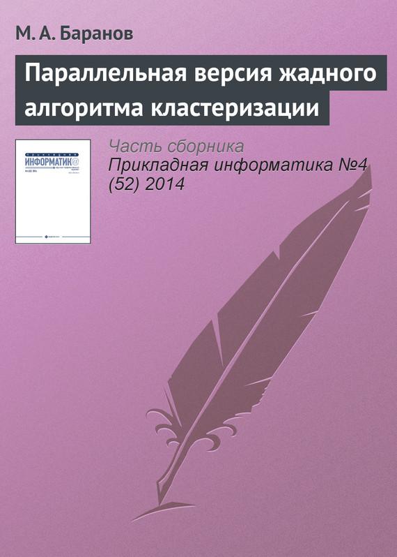 М. А. Баранов Параллельная версия жадного алгоритма кластеризации мильштейн а м параллельная акция роман