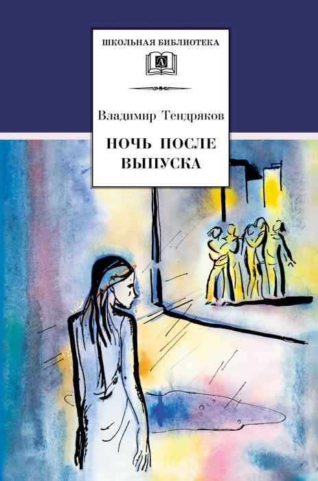 Владимир Тендряков Ночь после выпуска (сборник) владимир васильев идущие в ночь